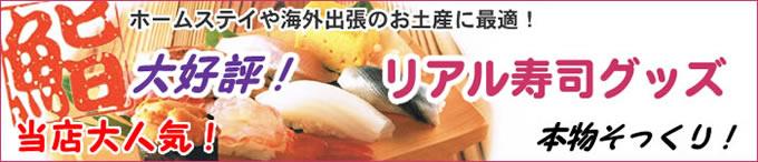 リアル寿司グッズ